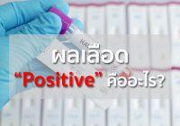ผลเลือด Positive คืออะไร