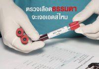 ตรวจเลือดธรรมดา จะเจอเอดส์ไหม