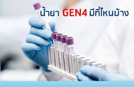 น้ำยา GEN4 มีที่ไหนบ้าง