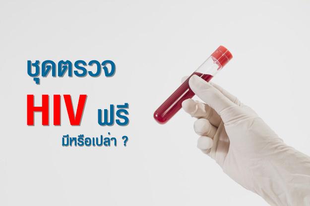 ชุดตรวจ hiv ฟรี