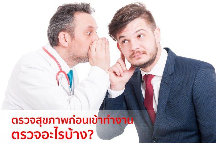 ตรวจสุขภาพก่อนเข้าทำงาน ตรวจอะไรบ้าง? เจอ HIV ไหม