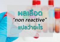 ผลเลือด non reactive แปลว่าอะไร
