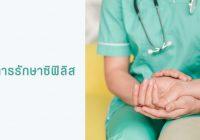 การรักษาซิฟิลิส (ชุดตรวจเอชไอวี)