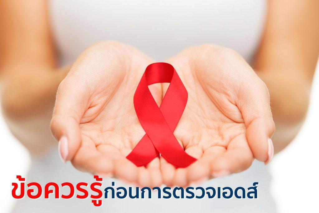ข้อควรรู้ก่อนการตรวจเอดส์