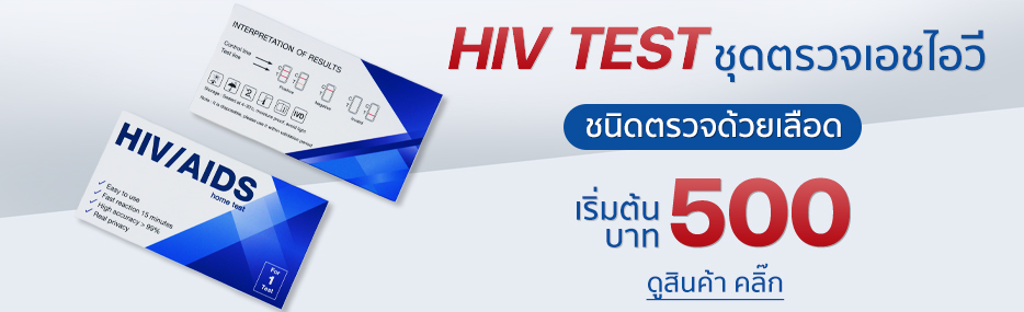 โปรโมชั่น ชุดตรวจHIV