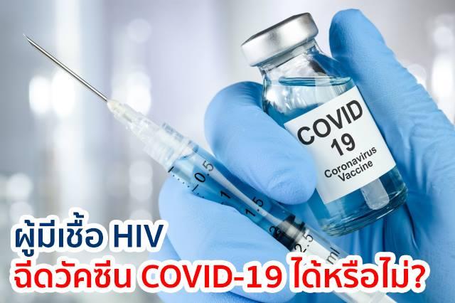 ผู้มีเชื้อ HIV ฉีดวัคซีน COVID-19 ได้หรือไม่